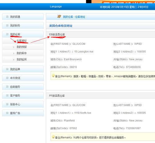 海淘转运公司百通注册教程攻略(多图)