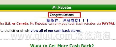 MrRebates 返利先生 注册教程攻略 海淘返利网站推