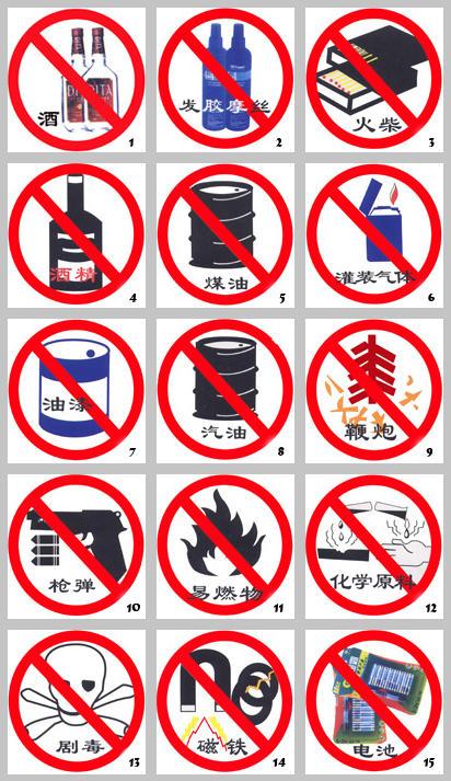 DHL禁寄物品清单