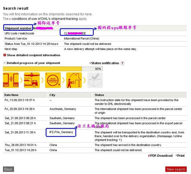 DHL海淘运单跟踪查询步骤