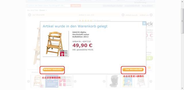 海淘德国Baby-Markt网站详细多图教程