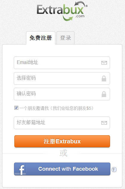 海淘返利网站Extrabux详细的使用教程