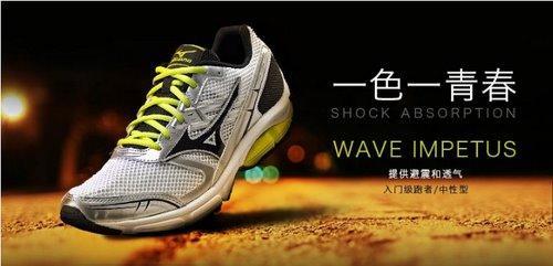 Mizuno美津浓 WAVE IMPETUS男士跑步鞋