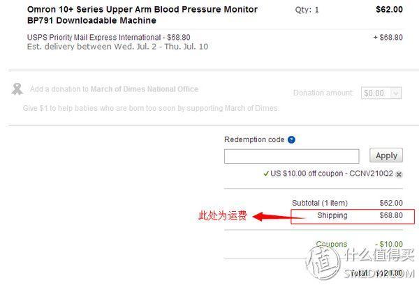 OMRON 欧姆龙 10系列 BP791IT 上臂式电子血压计