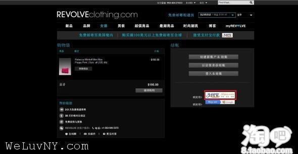 全球免邮网站之REVOLVEclothing简介及海淘攻略