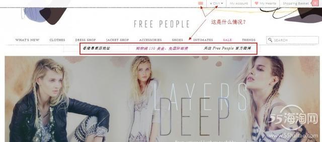 Free People官网海淘攻略教程